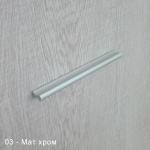 Мебелни дръжки 09DR.260