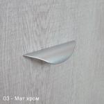 Мебелни дръжки 09DO.5117