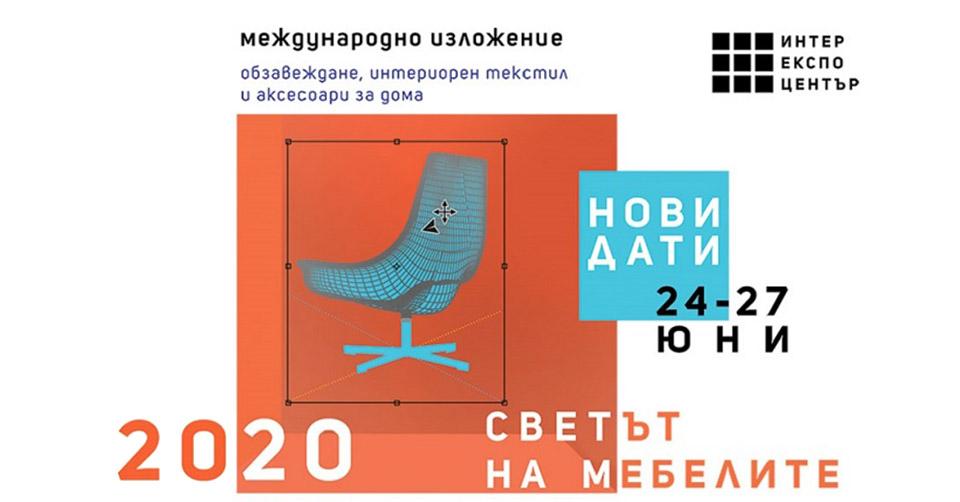 Какво да очакваме от Светът на мебелите през 2020