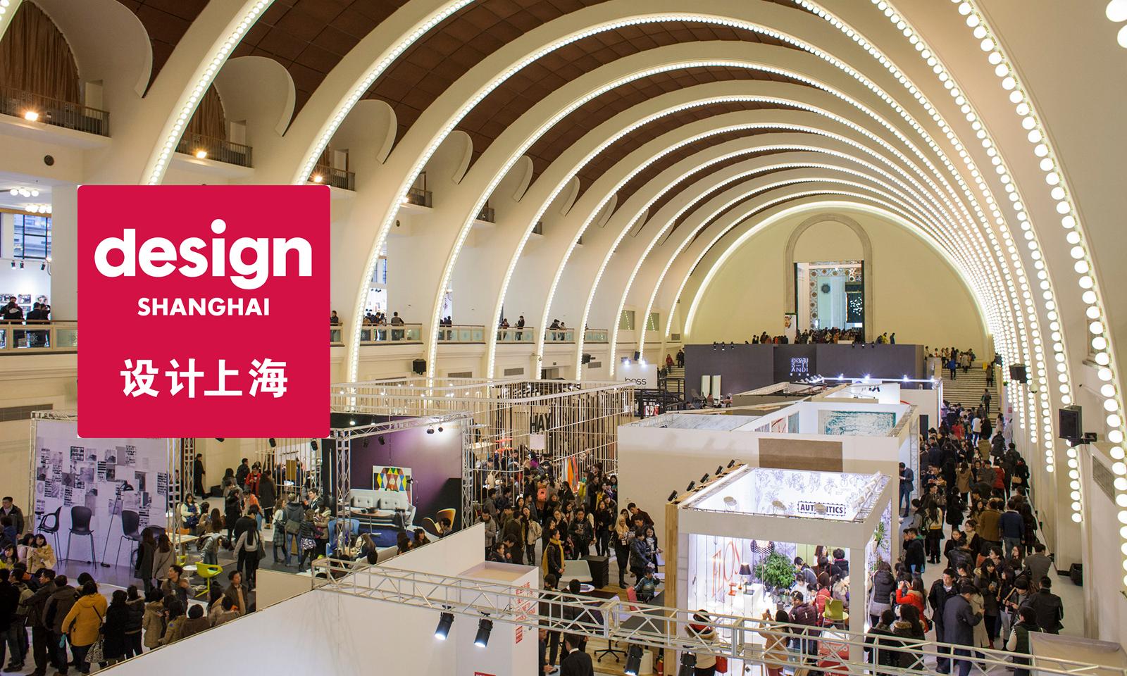 Design Shanghai с най-успешното издание до момента