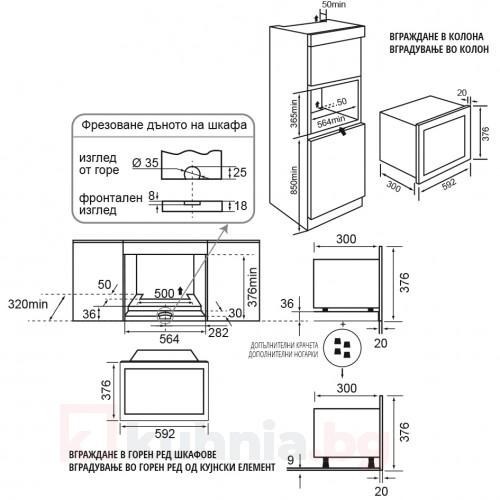 Микровълнова фурна  - Eurolux 700 W