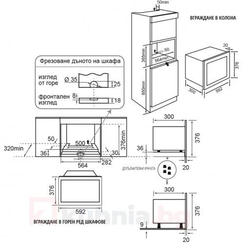 Микровълнова фурна - LINO 700 W