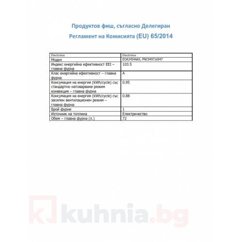 Фурна за вграждане EOA3454AAX Electrolux