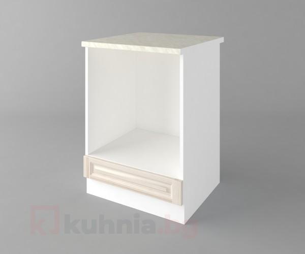 Долен кухненски шкаф за вградена фурна Астра - Крем